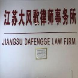 大风歌律师事务所